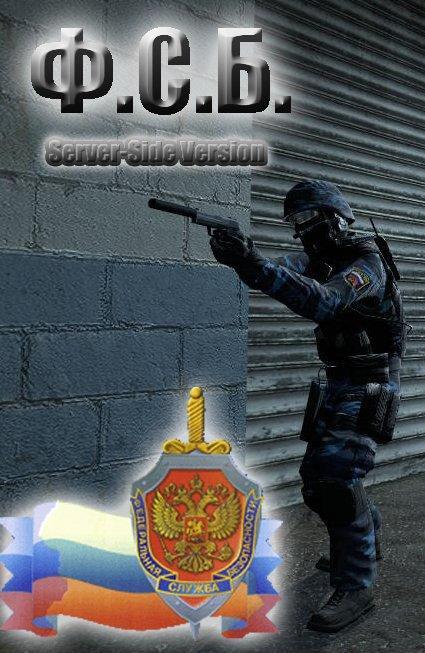 Спецназ ФСБ S-S версия (FSB Specnaz S-S Version)